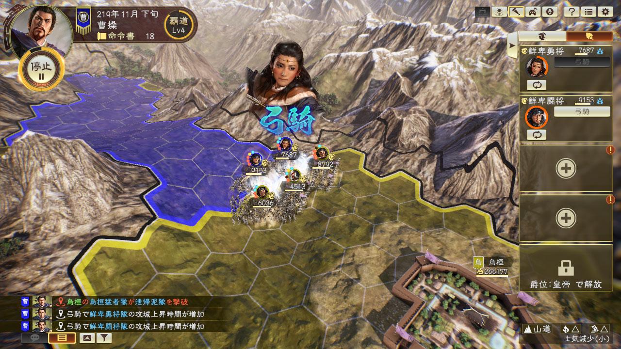 Tactic of Xianbei